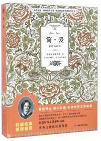 简·爱/书香中国·经典世界名著·英汉双语版悦读系列丛书