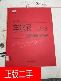 车尔尼钢琴流畅练习曲 作品849【馆藏】&336A593695
