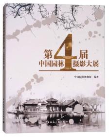 第4届中国园林摄影大展