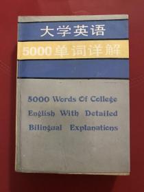 大学英语5000单词详解