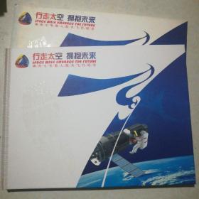 行走太空 拥抱未来:神舟七号载人航天飞行纪念