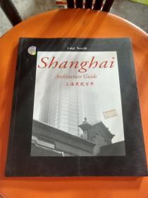 上海建筑百年