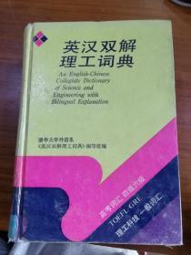 英汉双解理工词典