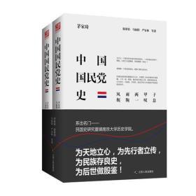 中国国民党史,上下册,16开精装