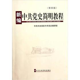 二手新编中共党史简明教程第四4版盖军柳建辉中共中央党校出版社99787503545573l