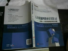 汉哲管理论丛·人力资源四维审计HRA4:改善人力资源管理的绝佳利器