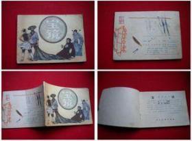 《宝瓶》崔君沛绘,人美1982.4一版一印108万册,8292号,连环画