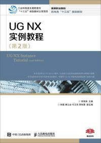 UG NX 实例教程(第2版)
