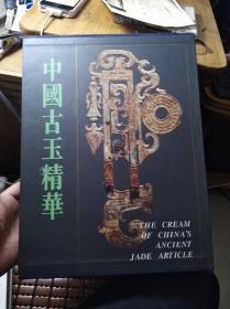 中国古玉精华  1版1印
