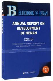 河南蓝皮书:河南发展报告(2016版 英文版)