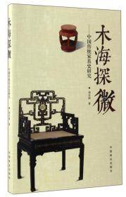 木海探微--中国传统家具史研究