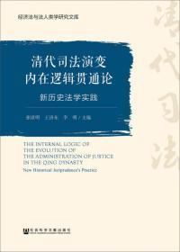 清代司法演变内在逻辑贯通论:新历史法学实践