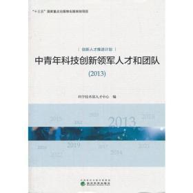 中青年科技创新领军人才和团队(2013)