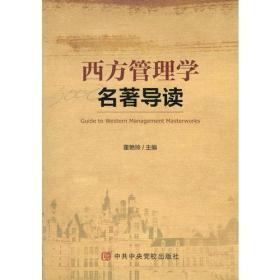 保证正版 西方管理学名著导读 董艳玲 中央党校出版社