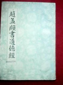 1962年版《赵孟頫书道德经》(载有赵孟頫用小楷书写的《道德经》全文)
