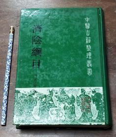 中医古籍整理丛书 《济阴纲目》32开精装