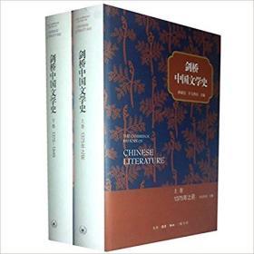 剑桥中国文学史   上、下   全二册(精装塑封)
