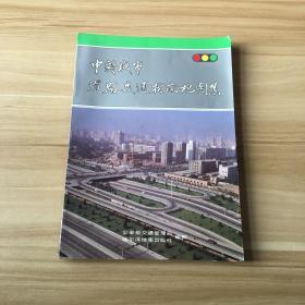 中国城市交通指南地图集