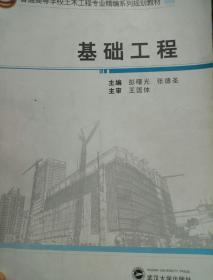 基础工程/普通高等学校土木工程专业精编系列规划教材