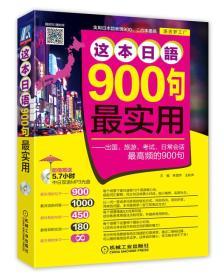 这本日语900句最实用:出国、旅游、考试、日常会话最高频的900句
