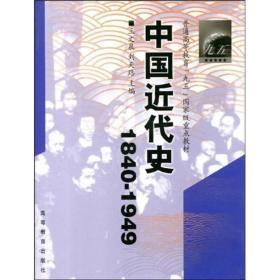 """普通高等教育""""九五""""国家级重点教材·中国近代史(1840-1949)"""