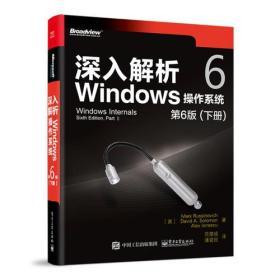 S深入解析Windows操作系统;下册