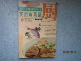 家庭美食厨房丛书 实用鱼菜谱 6023