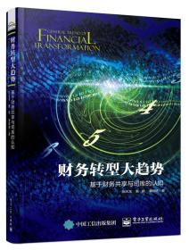 財務轉型大趨勢:基于財務共享與司庫的認知