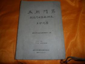 五朝门第——附高门世系婚姻表(下册,1943年版,)