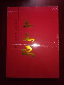 中国当代名家书法集:王文增(未开封)