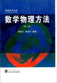 数学物理方法 第二版 9787307024281