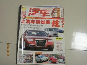 汽车驾驶员  2005年第5期