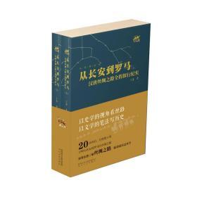 从长安到罗马:汉唐丝绸之路全程探行纪实(全2册)