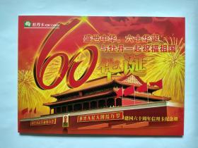 牡丹卡-建国六十周年信用卡纪念册