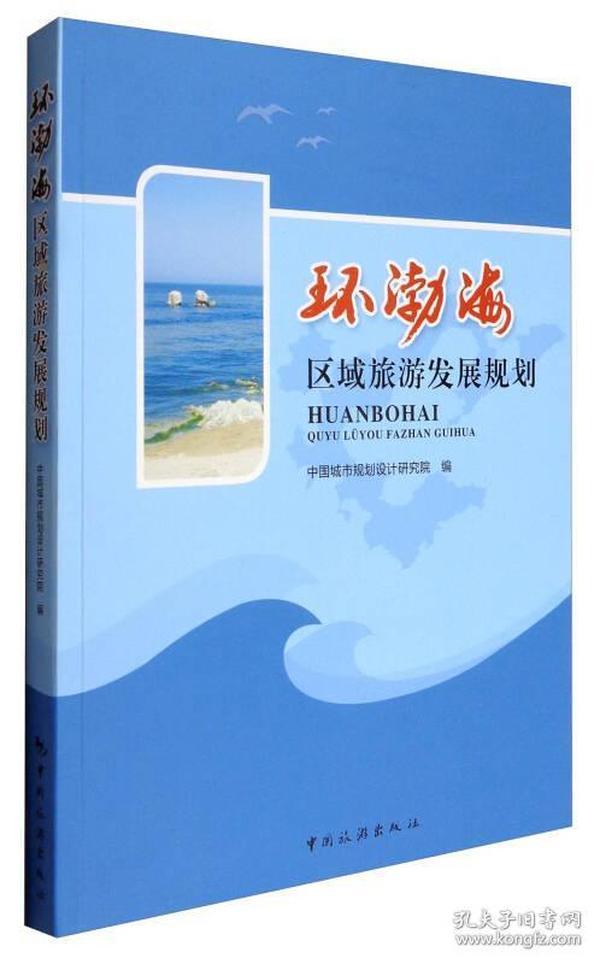 環渤海區域旅游發展規劃