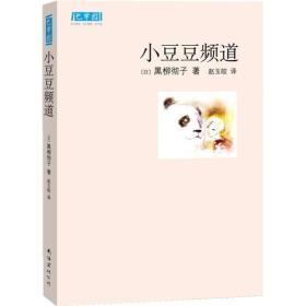 小豆豆频道:新经典文库