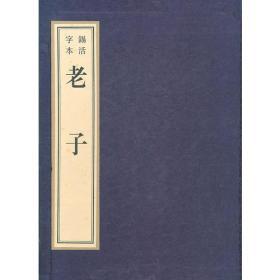 老子(锡活字体)