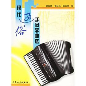 现代通俗手风琴曲选