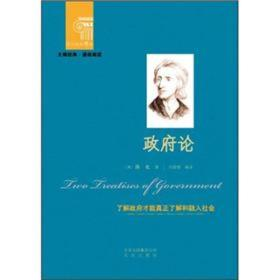 西方经典悦读系列·大师经典·通俗阅读:政府论