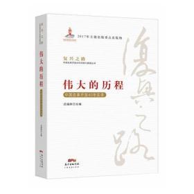 伟大的历程—中国改革开放40年实录(复兴之路:中国改革开放40年回顾与展望丛书)