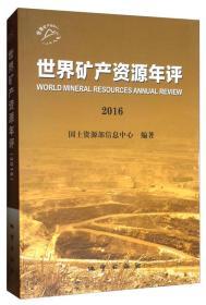 送书签zi-9787116103702-世界矿产资源年评2016