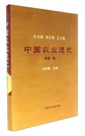 中国农业通史(附录卷)