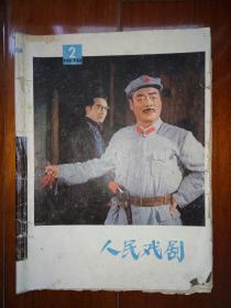 人民戏剧(1978年第2期)