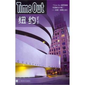纽约:TimeOut城市指南丛书