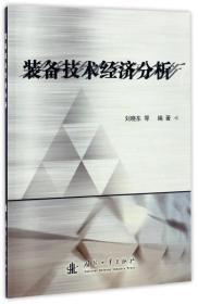 装备技术经济分析