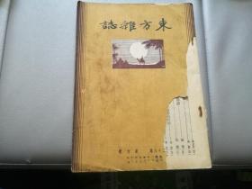 东方杂志 第二十八卷 第九号
