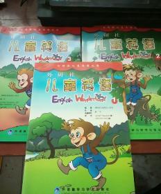 外研社儿童英语(3)(包括音带及教学指导手册)