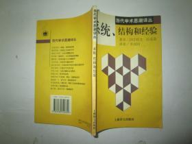 系统、结构和经验(当代学术思潮译丛)