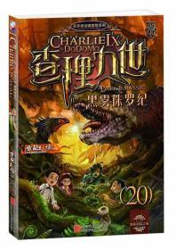 查理九世20·黑雾侏罗纪