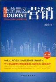 旅游景区营销(第2版)